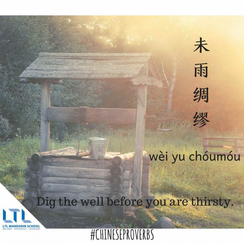 Learn Chinese through proverbs