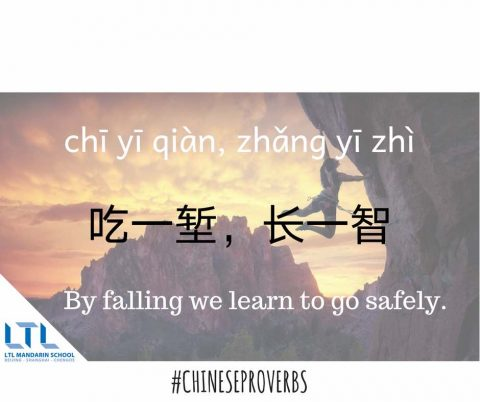 Learn Mandarin through Proverbs: Falling Safely