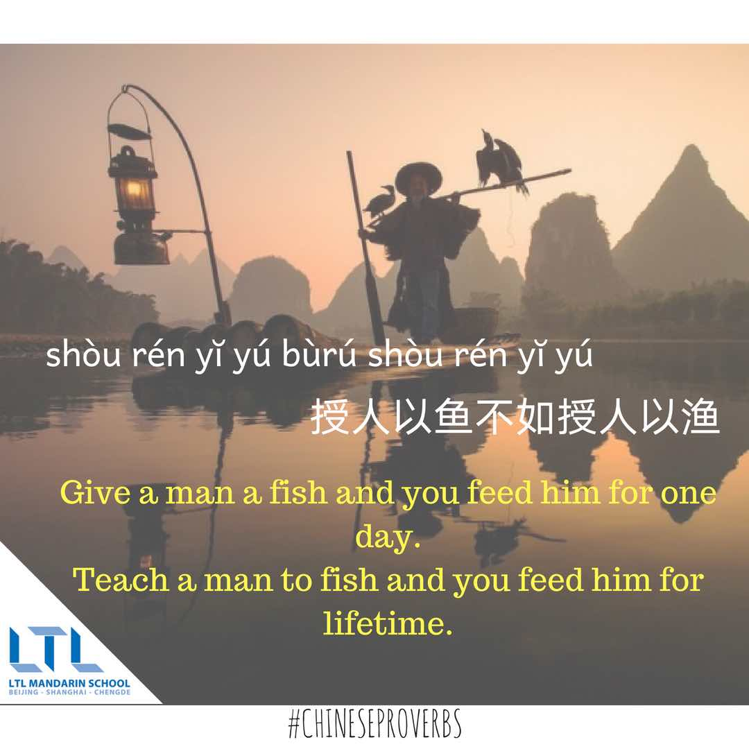 Learn Chinese: Teach a Man to Fish