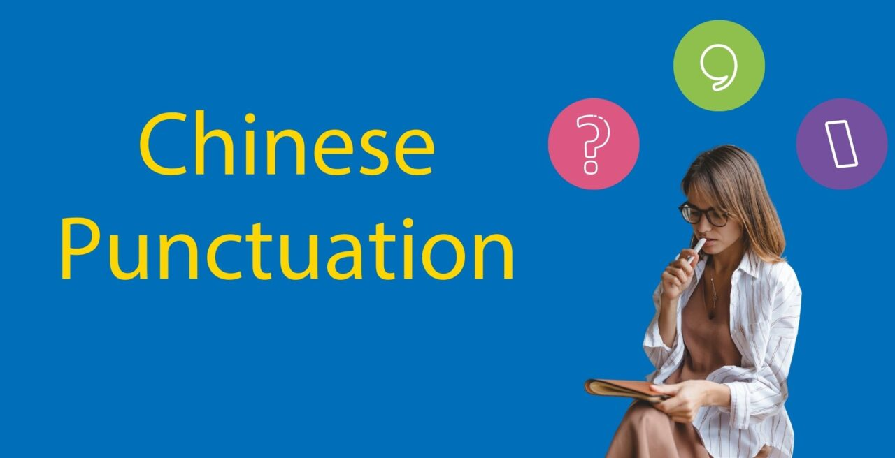 Chinese Punctuation