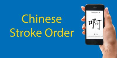 Chinese Stroke Order // 11 Key Rules You Should Know