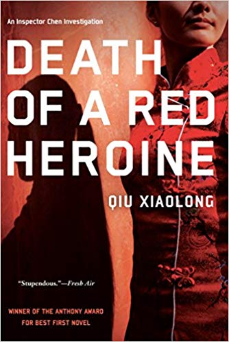 Death of Red Heroine has been praised as one of the best political novels of all time - Shanghai books