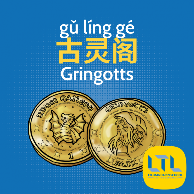 Gringotts in Chinese