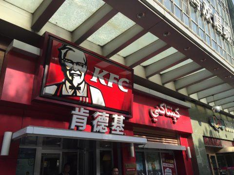 KFC - in 3 languages, English, Chinese and Uighur