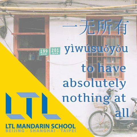 learn chinese (online) free - idiom