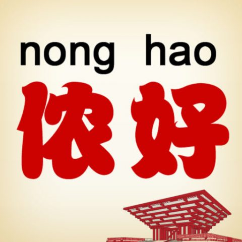 Learning Shanghainese: Hello