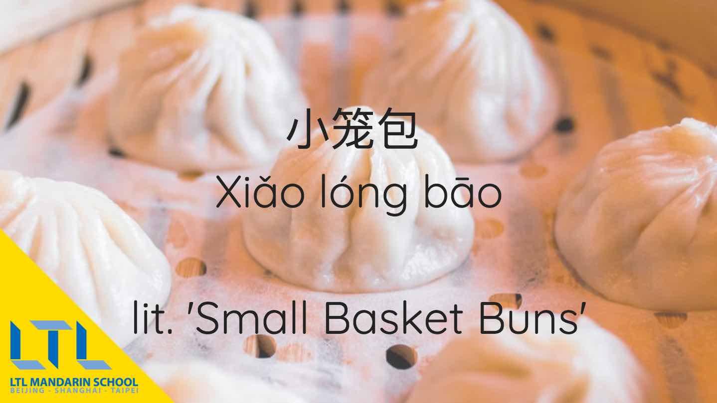 Shanghai Chinese dumplings - Xiao Long Bao