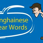 10 Shanghainese Swear Words 🗣 (PLUS 2 Bonus Entries) to Add to Your Vocabulary Thumbnail