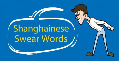 10 Shanghainese Swear Words 🗣 (PLUS 2 Bonus Entries) to Add to Your Vocabulary