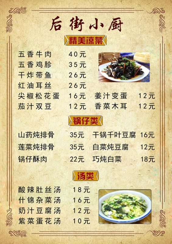 Chinese Menus - Learn the characters