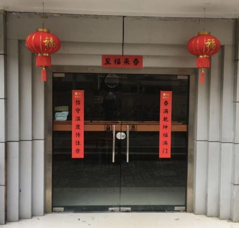 Many doors and entrances are decorated like this for Chinese New Year