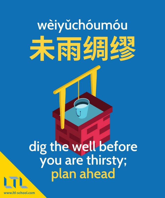 Chinese proverb: dig the well before you are thirsty; plan ahead.