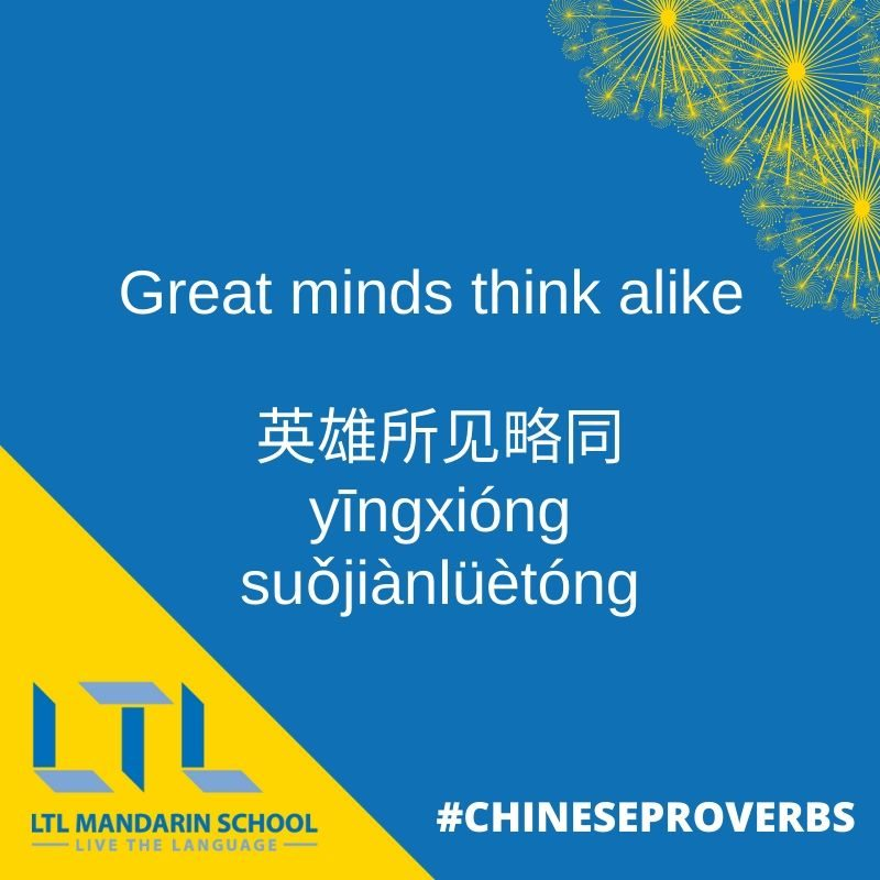 Chinese Proverbs #3