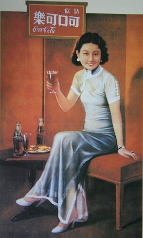 Chinese Coca Cola Advert from 1933. A girl sitting on a bench in a qipao drinking Coke