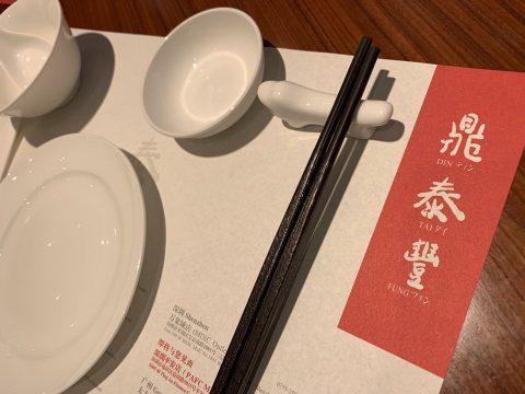 Din Tai Feng Shanghai - Eat Xiaolongbao in Shanghai