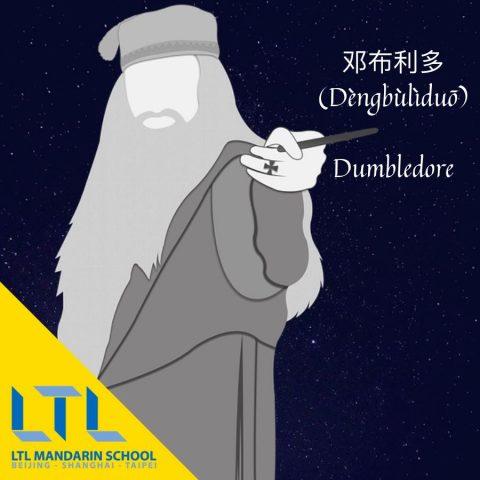 dumbledore-in-chines
