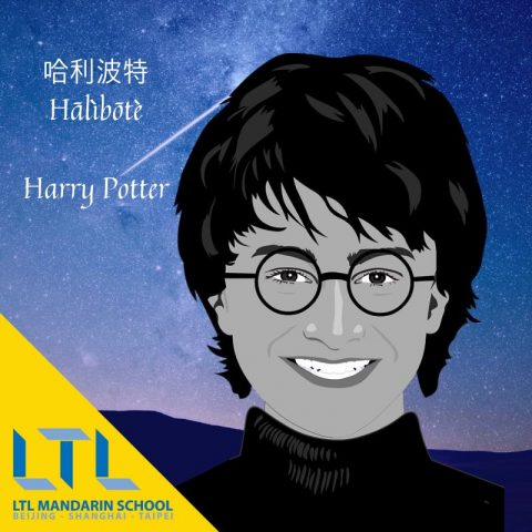 Harry Potter Chinese Name