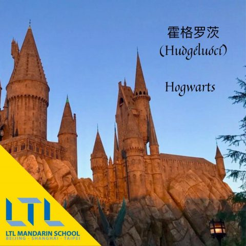 hogwarts in chinese