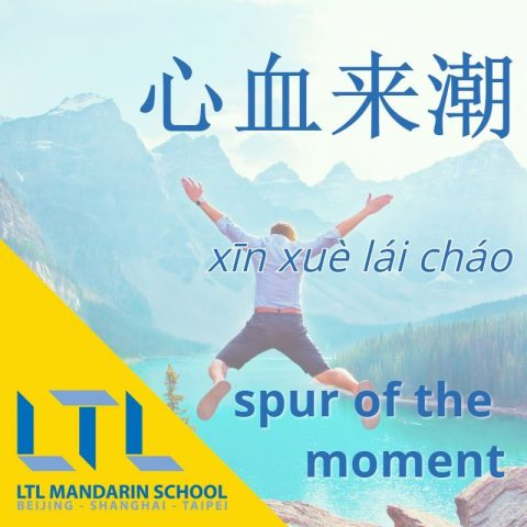 learn chinese idiom: moment