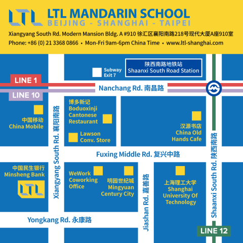 LTL Shanghai Mandarin School Map
