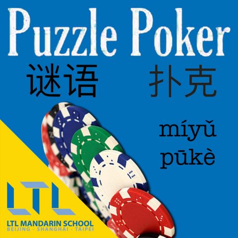 Poker in Chinese