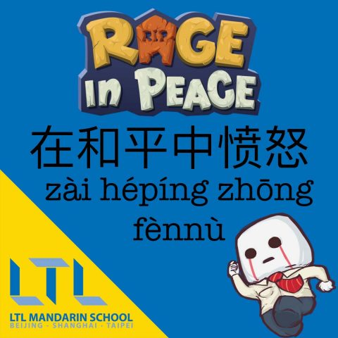 Rage In Peace in Chinese