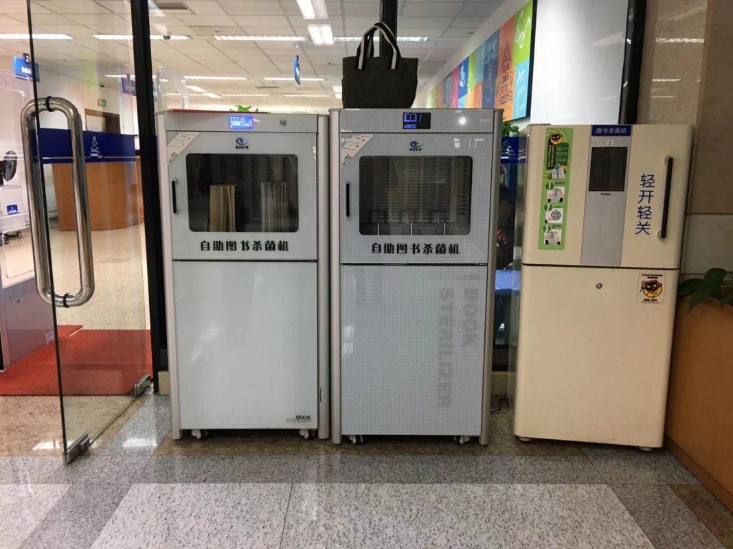Shanghai Library - Book sanitizing machine