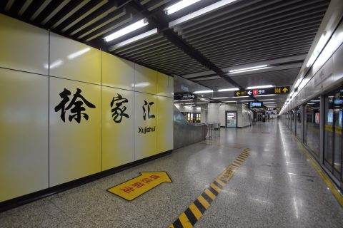 Shanghai Metro Line 1 - Welcome to Xujiahui