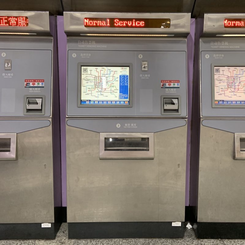 Self-service machine at Shanxi South Road (陕西南路)
