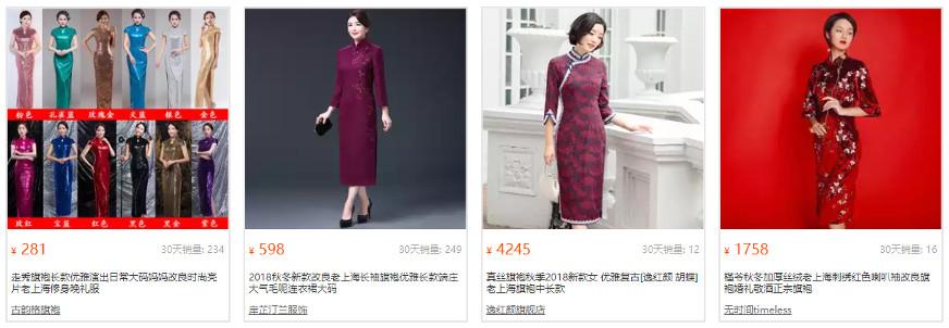Qipao's for sale on TaoBao